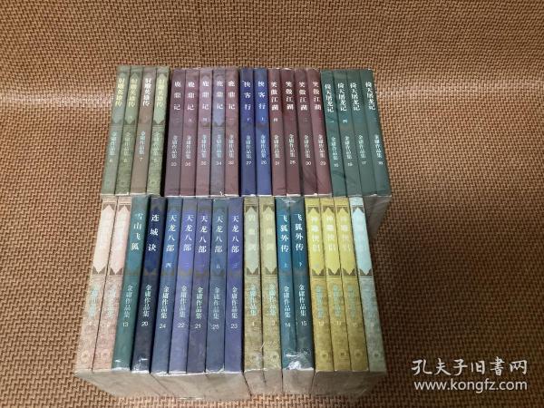 金庸作品集(1-36册)全,三联版,1994年一版一印,锁线装,保证正版!