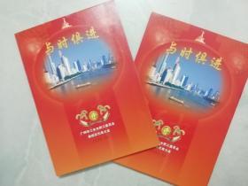 与时俱进 :广州市工会女职工委员会第四次代表大会(邮册)
