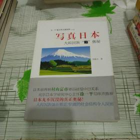 """写真日本 : 大和民族""""和""""奥秘"""