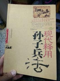 孙子兵法现代释用  上官觉人 解  译  中国华侨出版社9787801206824