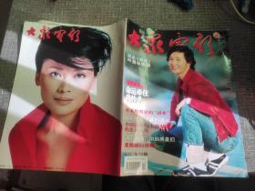 """大众电影 2002年第10期  关键词:蒋雯丽故事——命运牵住我的手、爱挑剔的许晴、好莱坞明星的""""副业""""、中国影帝与上海姑娘的悲喜人生"""