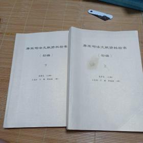 唐宋司法文献资料检索(初编)上下