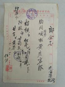 1955年南京市中医学会会员统一处方笺:中医吕泽普中医处方一份
