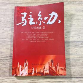 """驻京办:现代""""官场现形记"""""""