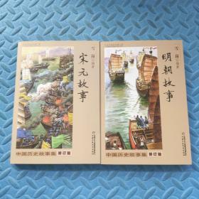 中国历史故事集 修订版(明朝故事+宋元故事)2本合售