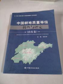 中国耕地质量等级调查与评定. 山东卷