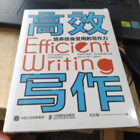 高效写作培养终身受用的写作力(实物拍照)
