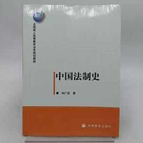全国成人高等教育法学规划教材:中国法制史