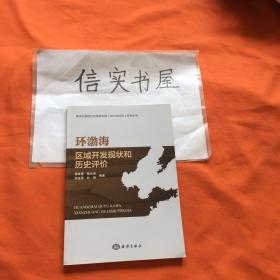 环渤海区域开发现状和历史评价