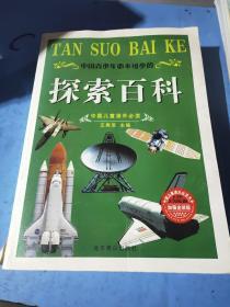 中国儿童课外必读:中国青少年必不可少的历史百科(加强金装版)
