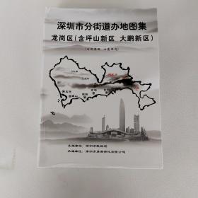 深圳市分街道办地图集龙岗区【含坪山新区 大鹏新区】