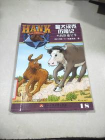 警犬汉克历险记:大战巨角公牛