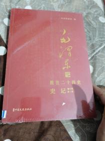 毛泽东批注二十四史  史记 第二册