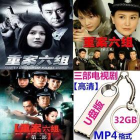 32G优盘版警匪电视剧 [重案六组第1.2.3部] 三部剧100集清晰版U盘