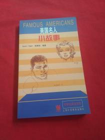 中学生英语文库 :美国名人小故事