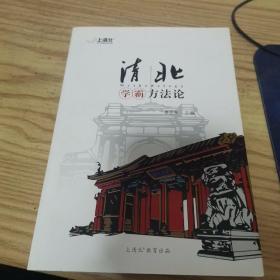 清北学霸方法论