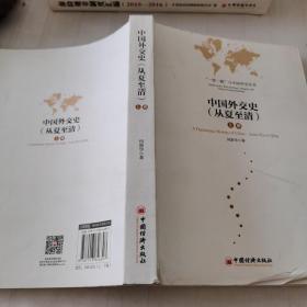 中国外交史  从夏至清 上册