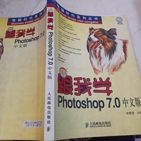跟我学Photoshop 7.0中文版