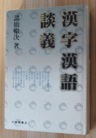 日文原版书 漢字漢語談義 単行本 諸橋 轍次  (著)