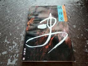 中国分体断代文学史:清诗史