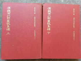8开精装《汉魏南北朝墓志集释》上下册