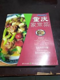 重庆家常菜(精华版)