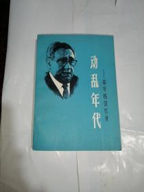 动乱年代 基辛格回忆录 【第一册】