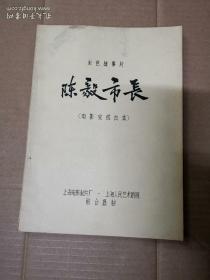 【包邮】电影 陈毅市长 完成台本剧本