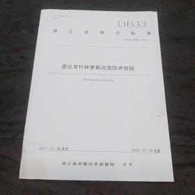 浙江省地方标准:退化早竹林更新改造技术规程