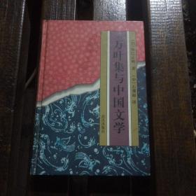 万叶集与中国文学(九品强)