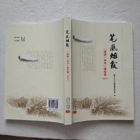 """笔底烟霞:""""读讲一本书""""报告集(2014 附光盘)"""