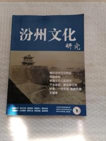 汾州文化研究   2011  1创刊号