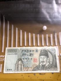 韩币 10000元