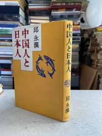 中国人与日本人(日文版 精装)