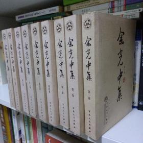 余光中集(全九卷)