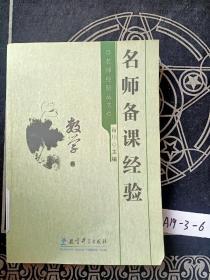 名师备课经验 语文卷 数学卷 2本合售