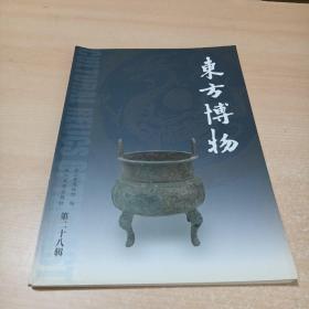 东方博物 第二十八辑