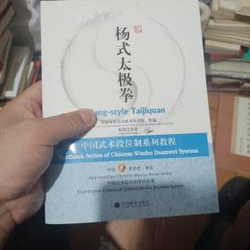 中国武术段位制系列教程:杨式太极拳