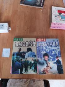 中国档案(全两册)