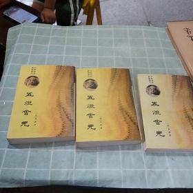 五灯会元(上,中,下)