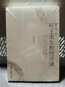 听王荣生教授评课 (全新塑封)