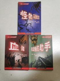 达伦•山传奇故事 (1、2、3)