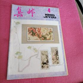 集邮1985.4