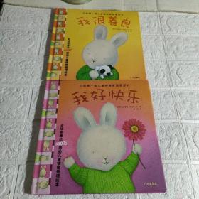 中国第一套儿童情绪管理图画书:《我好快乐》《我很善良》两本合售