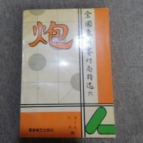 全国象棋赛对局精选 六