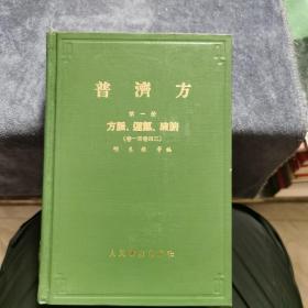 普济方(方脈运气臟腑)