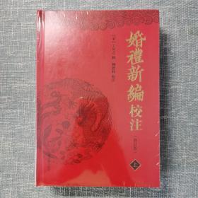 婚礼新编校注(修订本)(全二册)