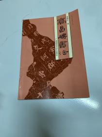 高昌砖书法【1993年1版1印】