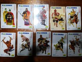 河南通信201电话卡水浒英雄图谱一套10张 HNZZ-201-2003-P60(10-1)---(10-10)