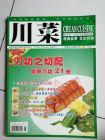 川菜2006年第9期